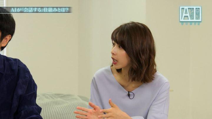 2019年01月10日加藤綾子の画像23枚目