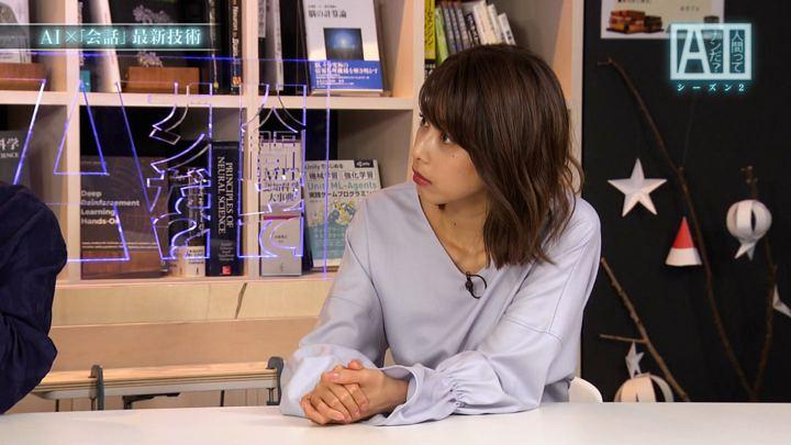 2019年01月10日加藤綾子の画像26枚目