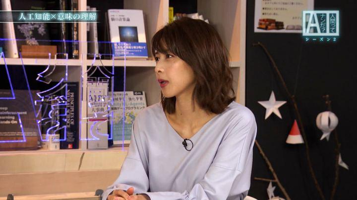 2019年01月10日加藤綾子の画像30枚目