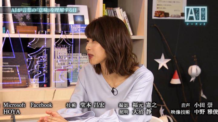 2019年01月10日加藤綾子の画像33枚目