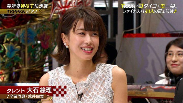 2019年01月11日加藤綾子の画像04枚目
