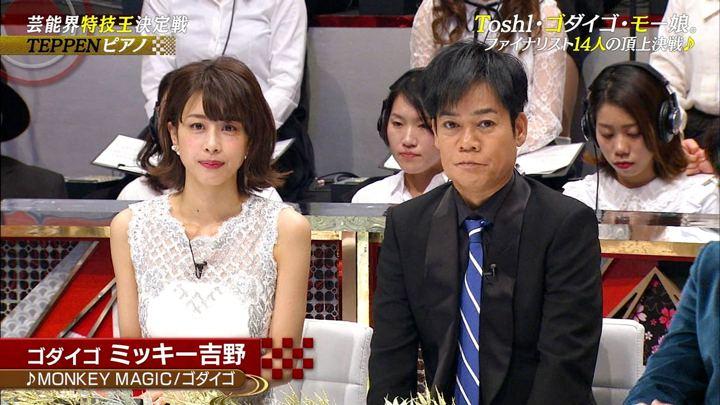 2019年01月11日加藤綾子の画像07枚目
