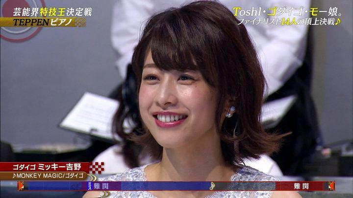 2019年01月11日加藤綾子の画像08枚目