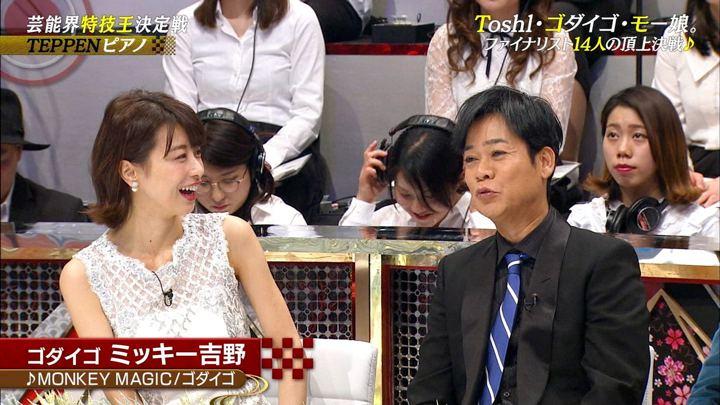 2019年01月11日加藤綾子の画像09枚目