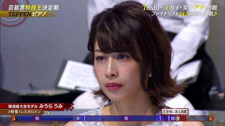 2019年01月11日加藤綾子の画像12枚目