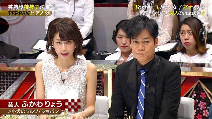 2019年01月11日加藤綾子の画像13枚目