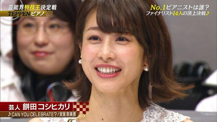 加藤綾子 TEPPEN2019 (2019年01月11日放送 45枚)
