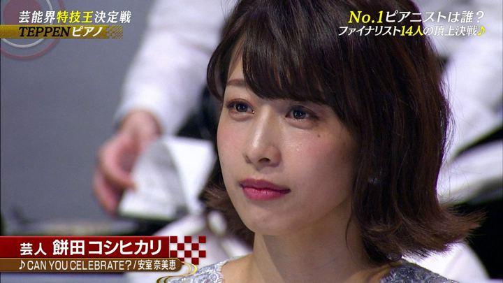 2019年01月11日加藤綾子の画像21枚目