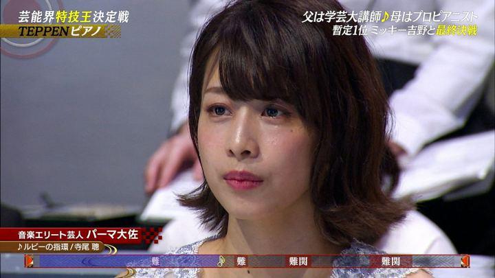 2019年01月11日加藤綾子の画像22枚目