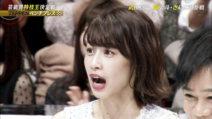2019年01月11日加藤綾子の画像29枚目
