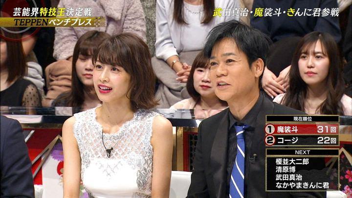 2019年01月11日加藤綾子の画像31枚目
