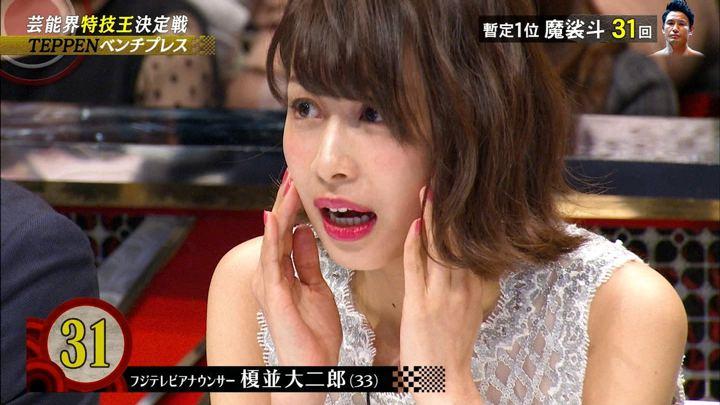 2019年01月11日加藤綾子の画像35枚目