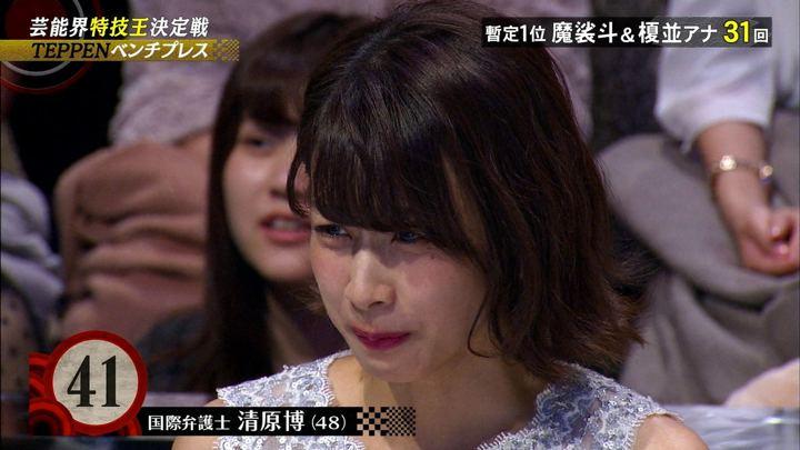 2019年01月11日加藤綾子の画像37枚目