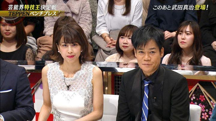 2019年01月11日加藤綾子の画像39枚目