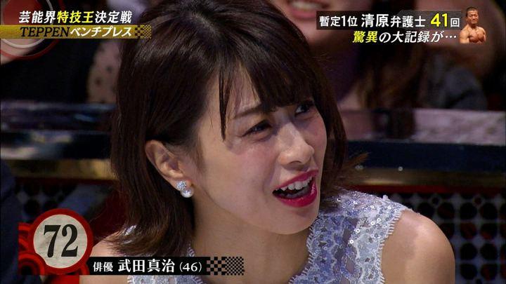 2019年01月11日加藤綾子の画像41枚目
