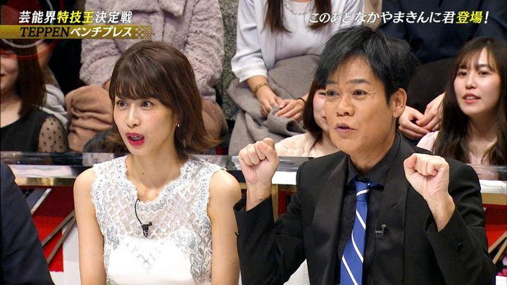 2019年01月11日加藤綾子の画像42枚目