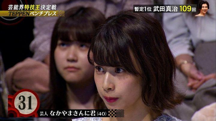 2019年01月11日加藤綾子の画像44枚目