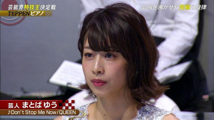 2019年01月11日加藤綾子の画像45枚目