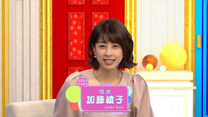 2019年01月17日加藤綾子の画像01枚目