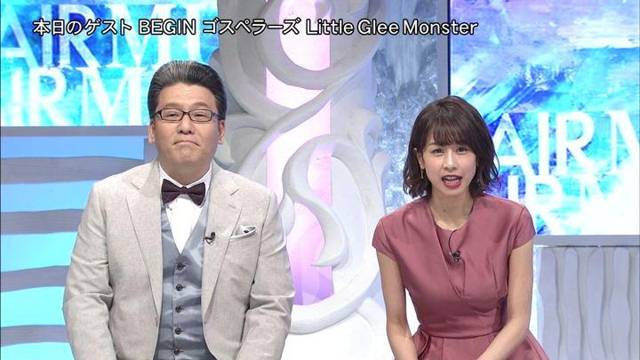 2019年01月19日加藤綾子の画像04枚目