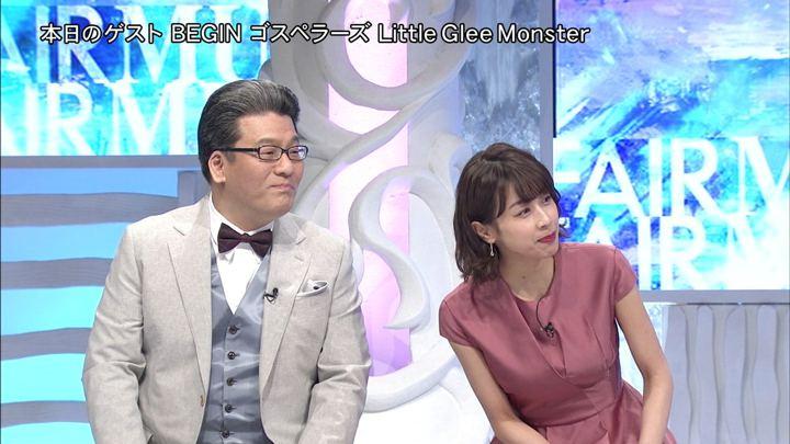 2019年01月19日加藤綾子の画像05枚目
