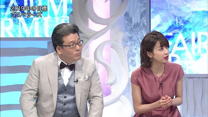 2019年01月19日加藤綾子の画像10枚目