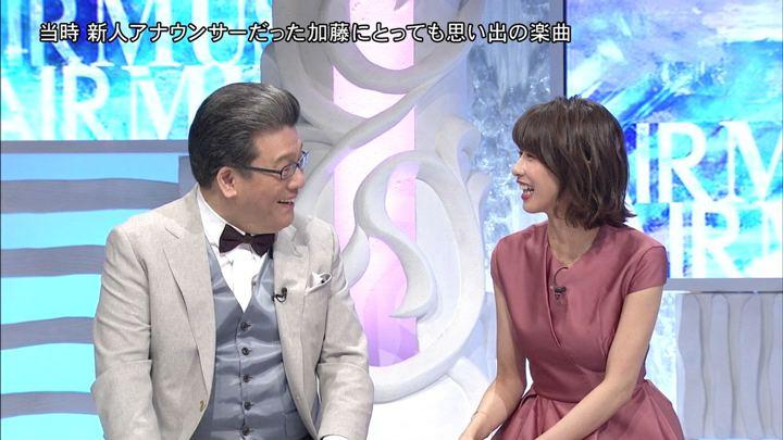 2019年01月19日加藤綾子の画像12枚目