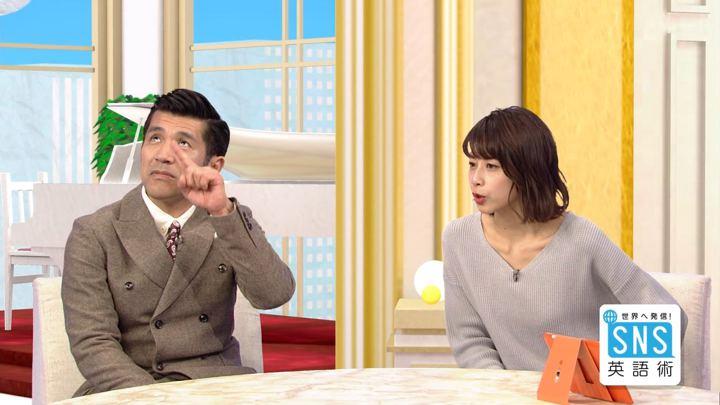 2019年01月24日加藤綾子の画像07枚目