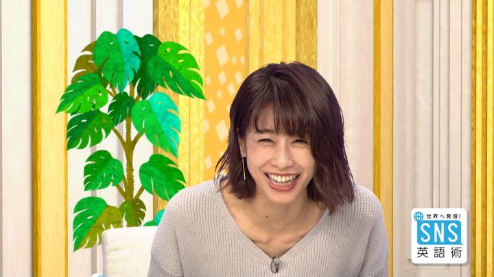 2019年01月24日加藤綾子の画像12枚目