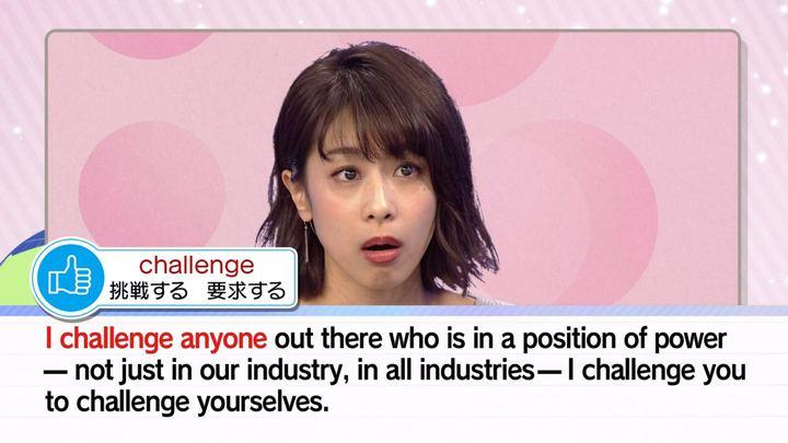 2019年01月24日加藤綾子の画像15枚目