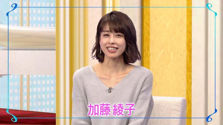 2019年01月24日加藤綾子の画像17枚目