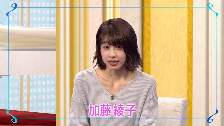 2019年01月24日加藤綾子の画像18枚目