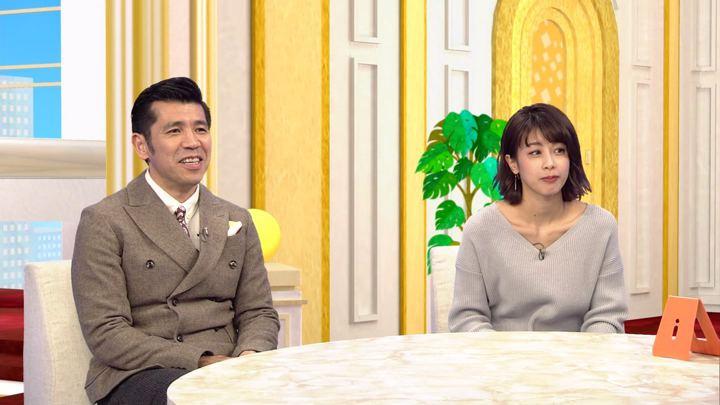 2019年01月24日加藤綾子の画像29枚目