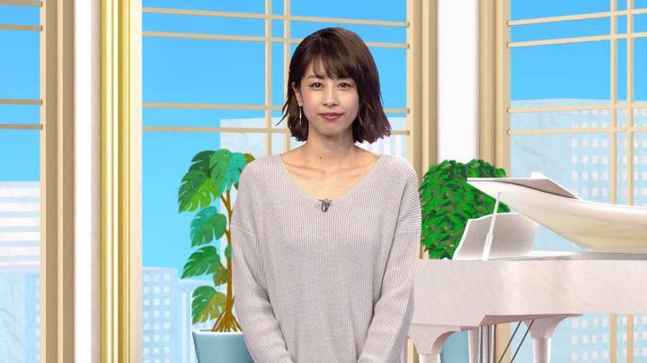 2019年01月24日加藤綾子の画像34枚目