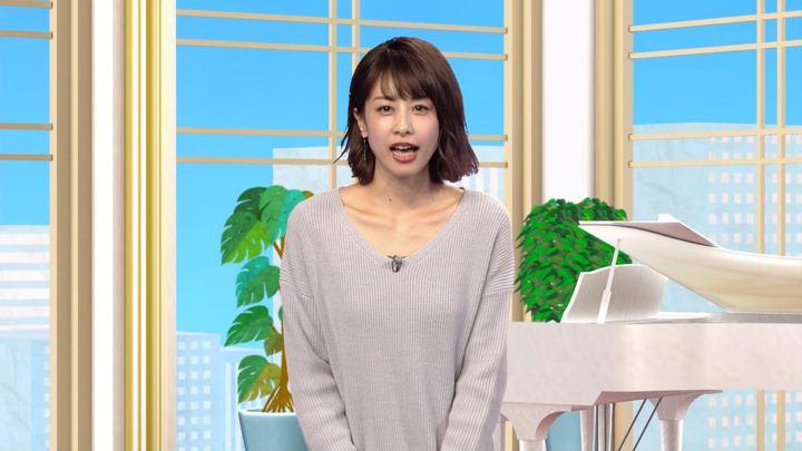 2019年01月24日加藤綾子の画像35枚目