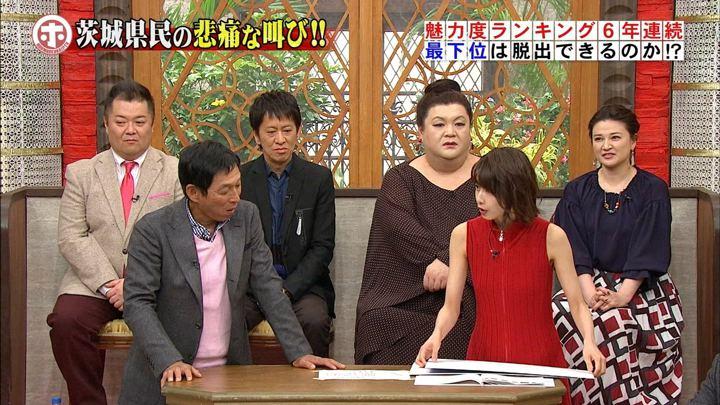 2019年01月30日加藤綾子の画像03枚目