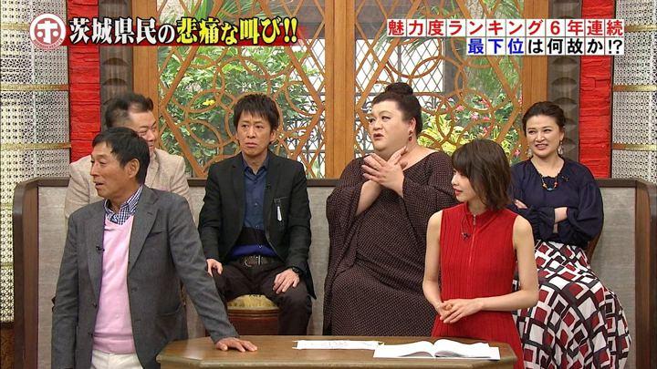 2019年01月30日加藤綾子の画像06枚目
