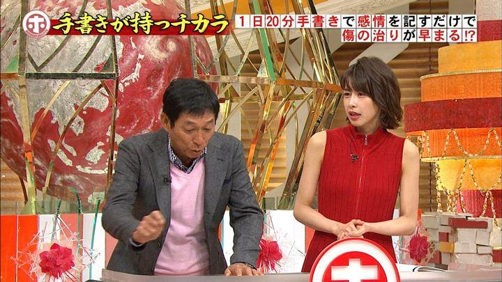 2019年01月30日加藤綾子の画像10枚目