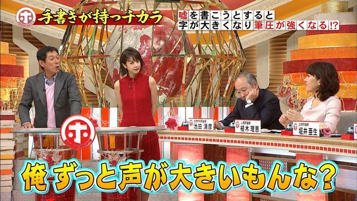 2019年01月30日加藤綾子の画像14枚目