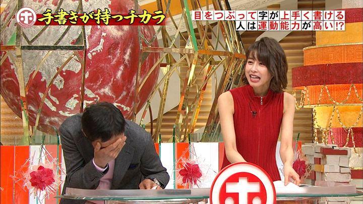 2019年01月30日加藤綾子の画像19枚目