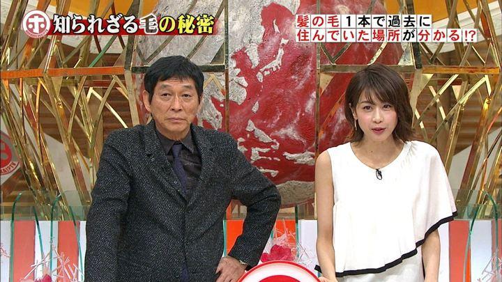 2019年02月06日加藤綾子の画像01枚目