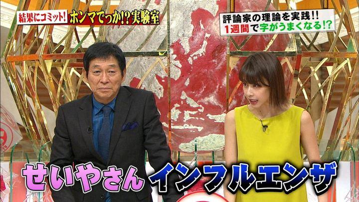 2019年02月06日加藤綾子の画像12枚目