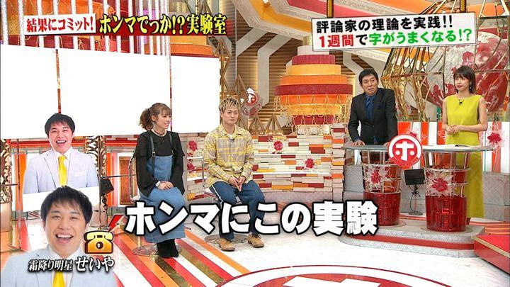 2019年02月06日加藤綾子の画像13枚目