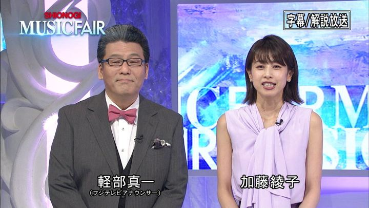 2019年02月09日加藤綾子の画像01枚目