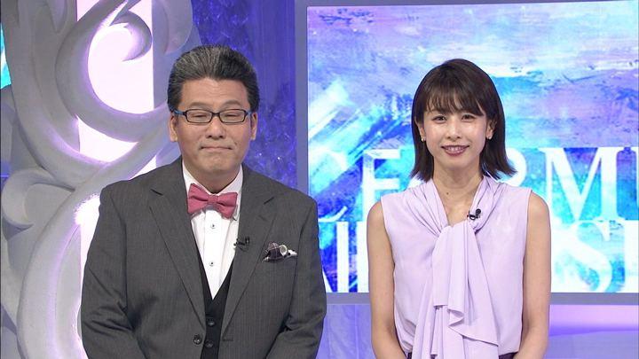 2019年02月09日加藤綾子の画像03枚目