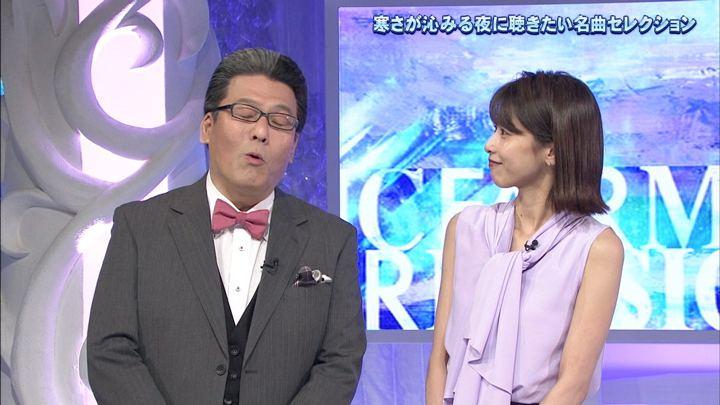 2019年02月09日加藤綾子の画像06枚目