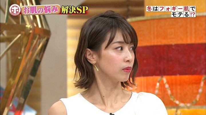 2019年02月13日加藤綾子の画像09枚目