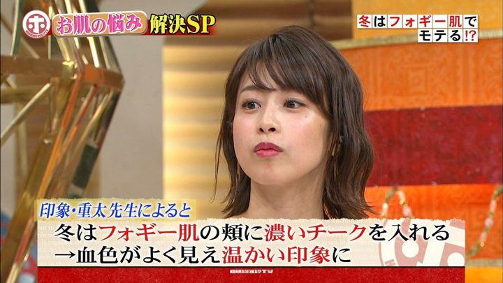 2019年02月13日加藤綾子の画像10枚目