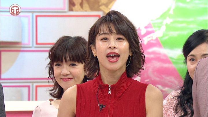 2019年02月13日加藤綾子の画像13枚目