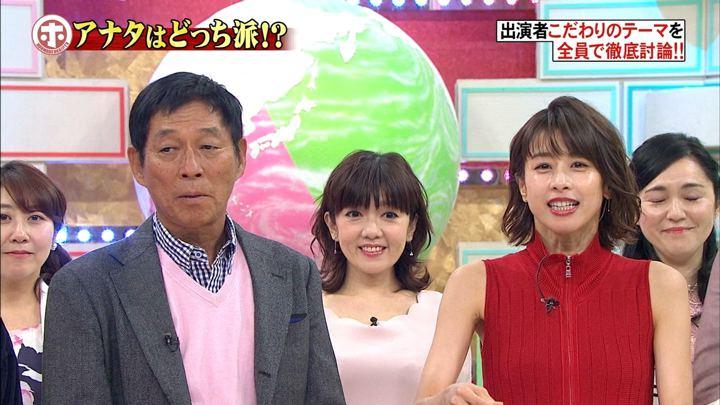 2019年02月13日加藤綾子の画像16枚目